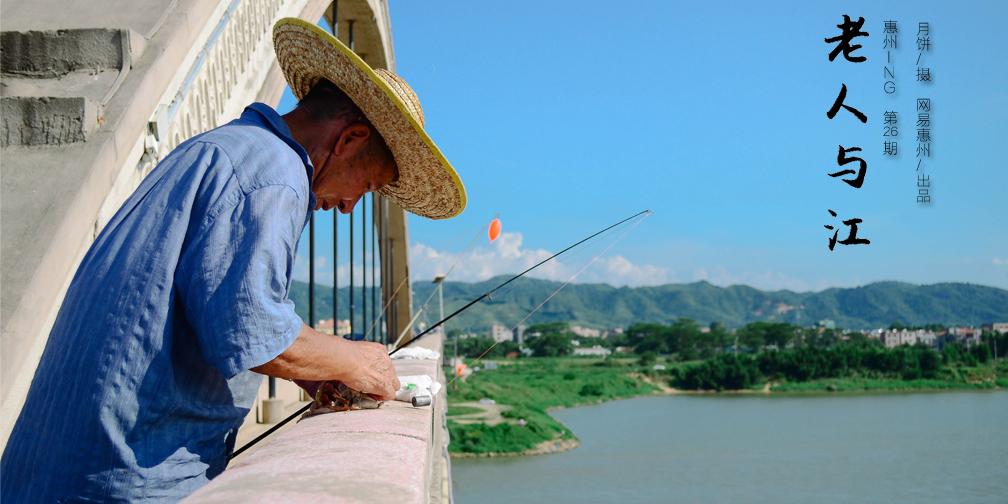 海明威有老人与海!惠州有老人与江!