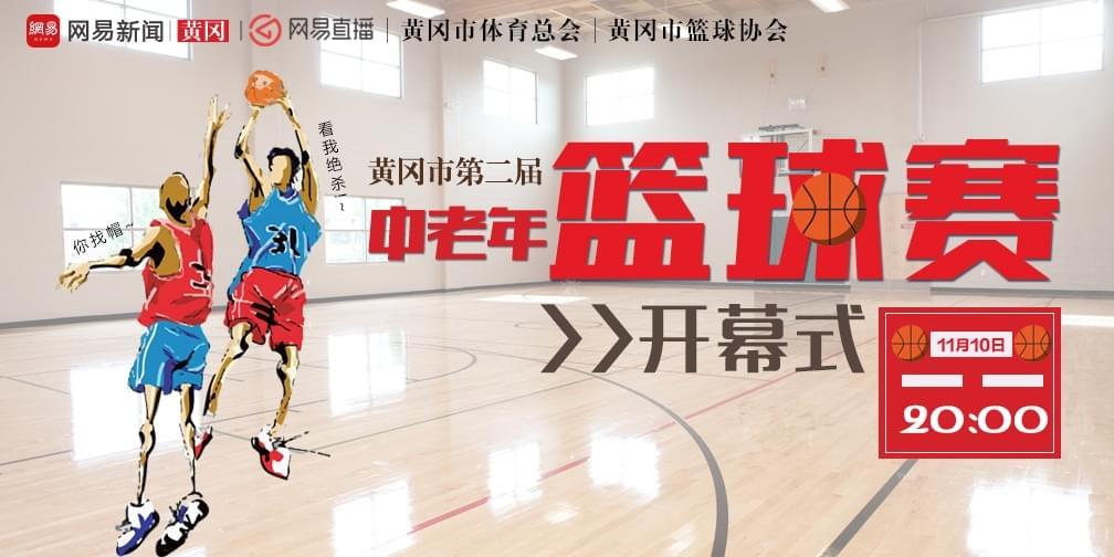 黄冈市第二届中老年篮球赛开幕式
