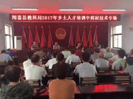 闻喜县教科局举办2017年乡土人才培训工作