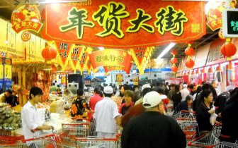 商务部:四举措做好春节期间市场供应工作