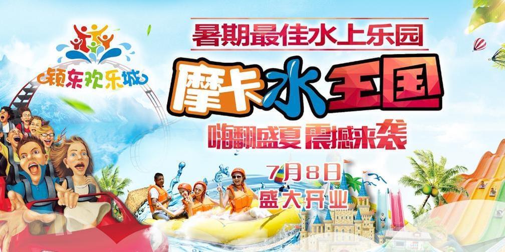 7月8日 颍东*摩卡水王国盛大开园 玩转水上Freestyle!