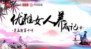 优雅女人养成记(中)-吴孟恩第十讲