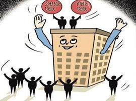 业内人士:银行房贷未停 后续支持可期