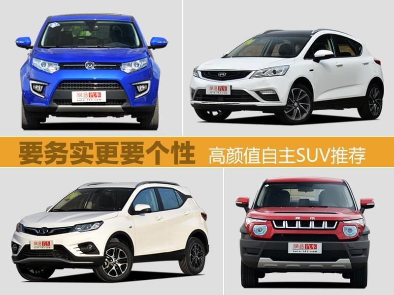 要务实更要有个性 4款高颜值自主SUV推荐