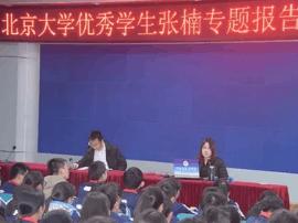 """陕州中学举办""""清华北大文化周"""" 交流活动"""