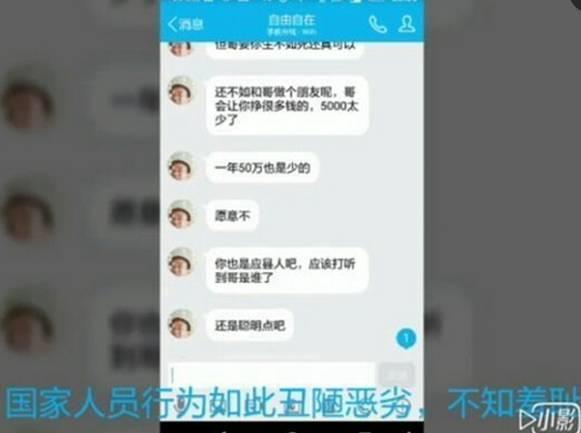 国税局副局长被曝勾引威胁少女:没人敢跟我说不