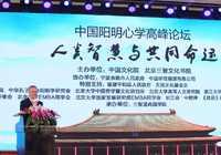 """""""人类智慧与共同命运""""首届中国阳明心学高峰论坛在京举行"""