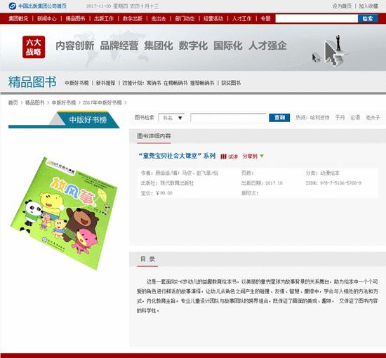 """中国出版集团官方网站公布《童兜宝贝社会大课堂》系列绘本入选""""中版好书榜"""""""