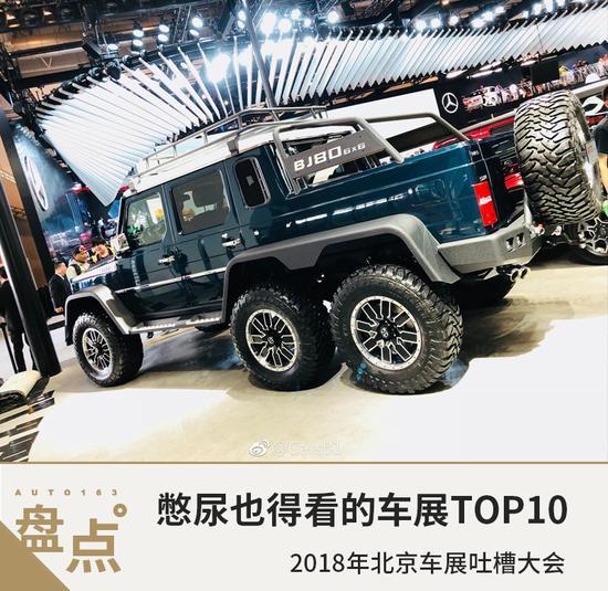 """全程无""""尿点"""" 北京车展必看TOP10车型"""