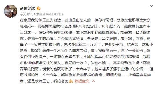 风雨16年郭斌告白爱妻:娶王楠是高攀 资产都给老婆 瞄过无数美女独爱她