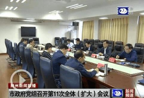 市政府党组召开第11次全体(扩大)会议