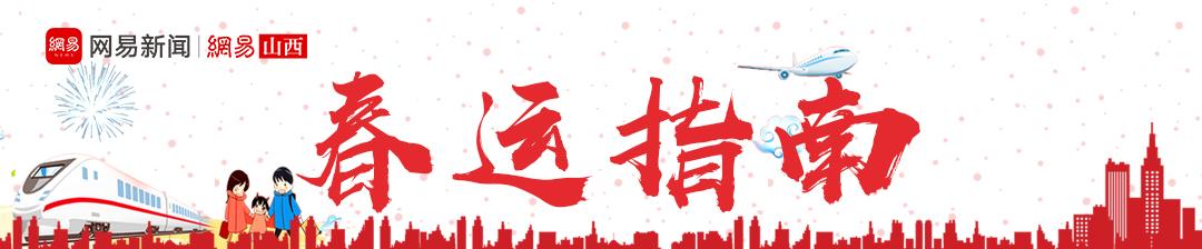 北京塞车pk10开奖记录最快开奖现场直播,春运进行时 今年回家新姿势你get了吗?