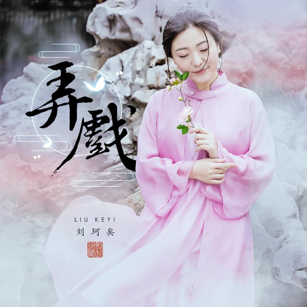刘珂矣新单曲《弄戏》发布 别致演绎戏梦人生