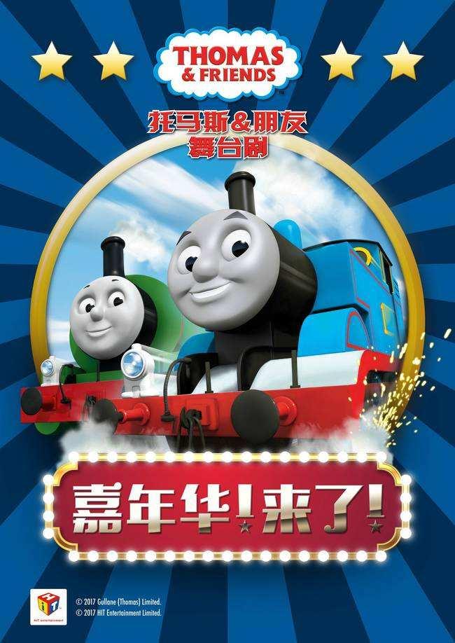 托马斯中文版儿童舞台剧开票 好座位被家长疯抢