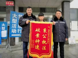 """民警""""追逃""""扬正义 少年感激送锦旗"""