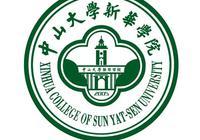 2019年金翼奖参选单位:中山大学新华学院