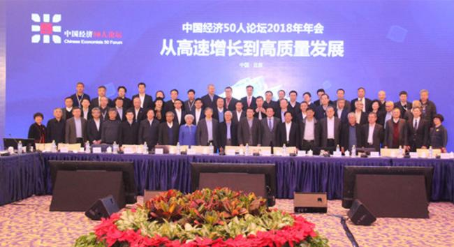 中国经济50人论坛迎20周年 2018年年底换届