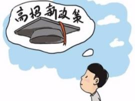 """广东省教育厅高招改革合并""""本科批次 """""""
