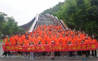 """中国大地保险福建分公司""""5·20客服节""""精彩纷呈"""