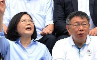 台媒:民进党与柯文哲说拜拜反而有利于蓝营?