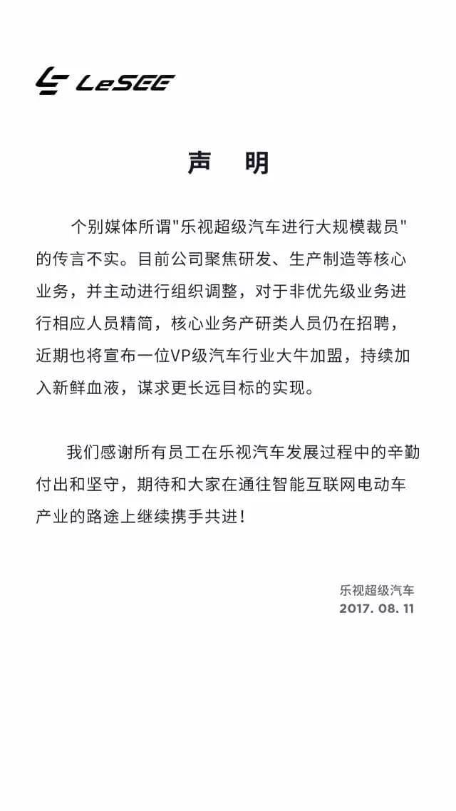 乐视超级汽车否认大规模裁员:汽车业大牛将加盟