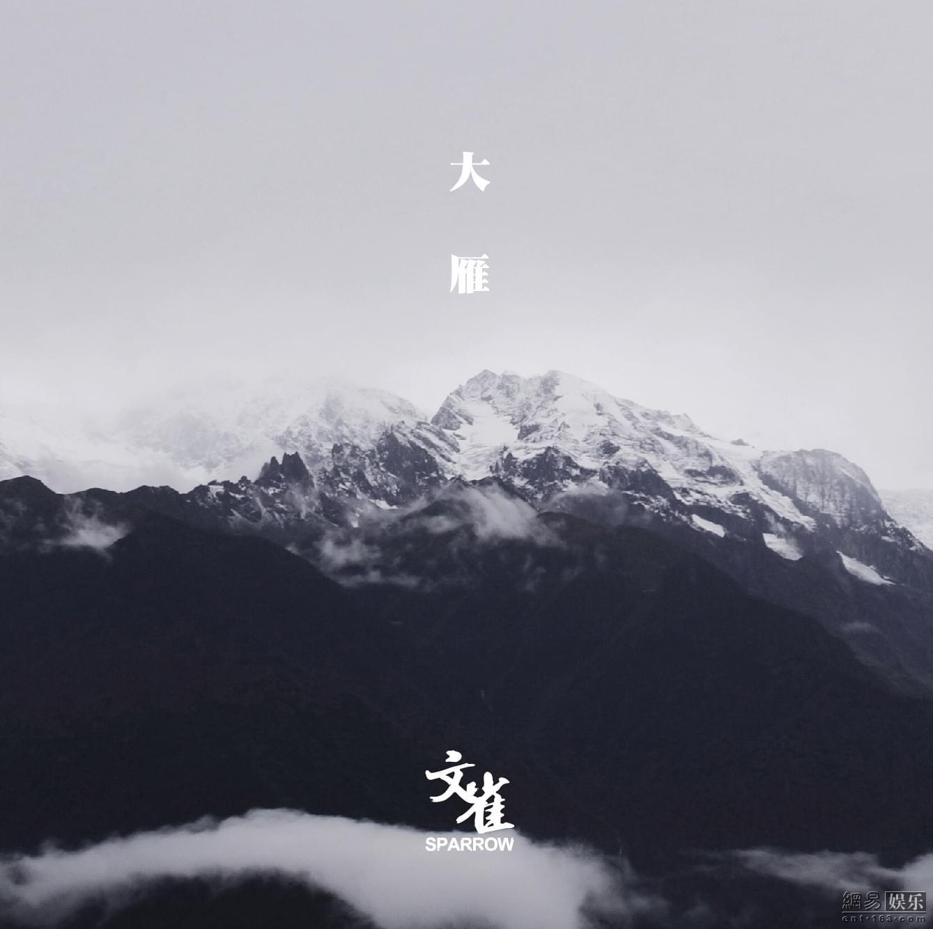 文雀台版专辑-大雁-封面