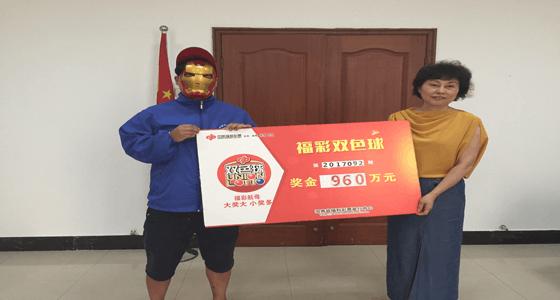 坚持小投入,郑州彩民收获双色球960万元头奖