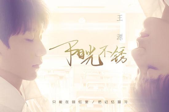 王源新歌首发 走进少年骑士心中的校园故事