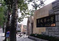 2018年北京西城区重点小学:黄城根小学