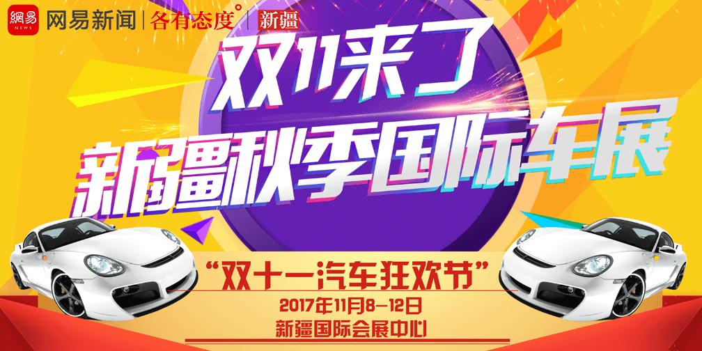 直播丨2017新疆秋季双十一国际车展