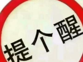 网警:4个和尚到晋源区专门偷肾系谣言