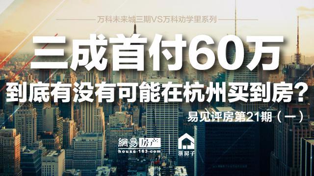 三成首付60万,到底有没有可能在杭州买到房?
