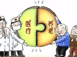 重庆打造多种形式医养联合体