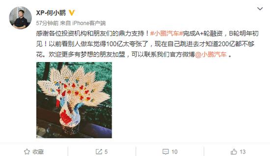 小鹏汽车完成3轮A+轮融资 明年初公布B轮融资