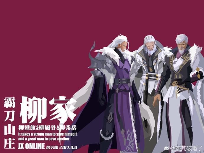 当古代剑侠用欧美风诠释 剑网3柳家男团上线