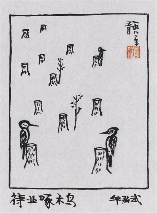华君武漫画作品欣赏