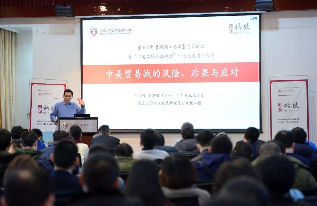 姚洋:中美贸易摩擦 中国应该如何应对
