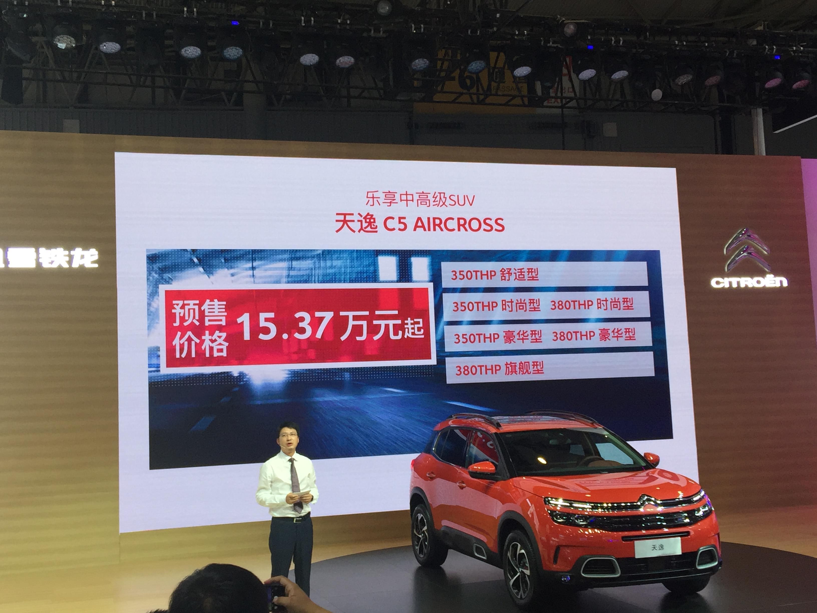 预售15.37万起 东风雪铁龙天逸主打舒适路线