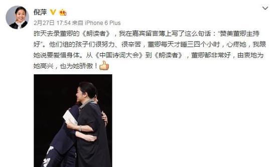 倪萍赞美董卿主持好 心疼她每天才睡三四个小时