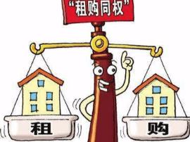 郑州试点培育发展住房租赁市场 租赁房屋允许落户