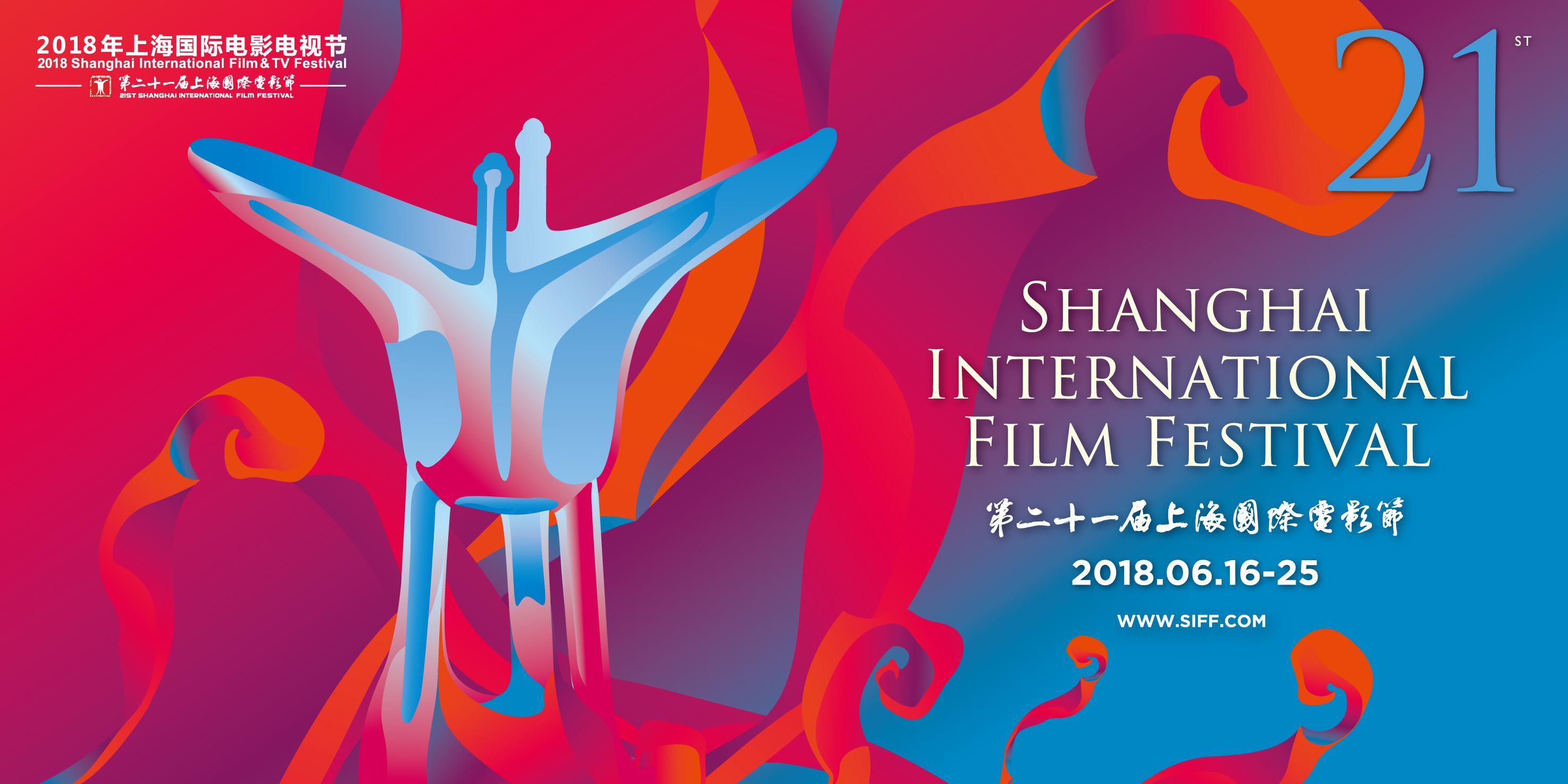 第二十一届上海国际影戏节海报横板