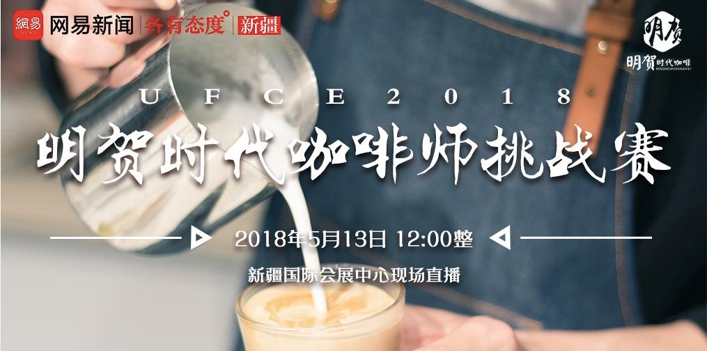 明贺时代咖啡师挑战赛