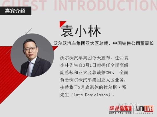 袁小林升任沃尔沃汽车集团全球高级副总裁