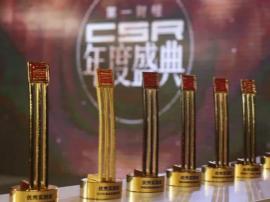 2017第一财经·中国企业社会责任榜盛大揭晓