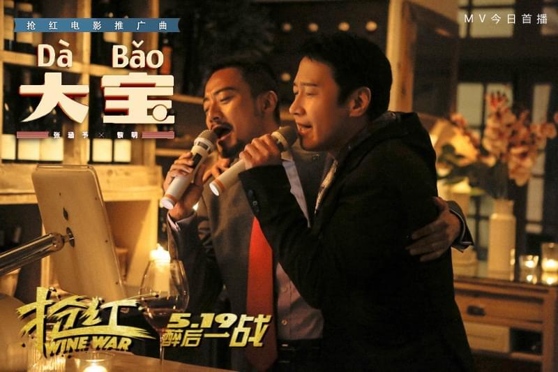 黎明张涵予《抢红》推广曲《大宝》MV首播