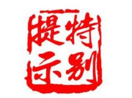 唐山:丰南区医院即将启动搬迁 新院27日开诊