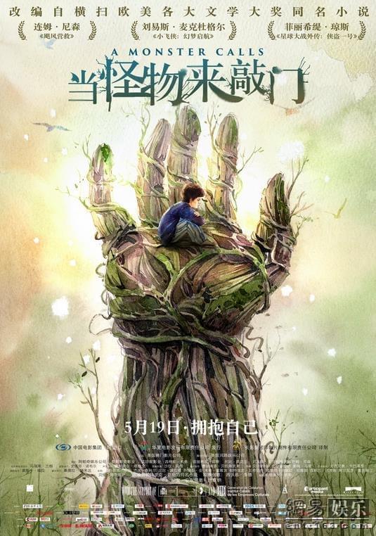 《当怪物来敲门》连发海报预告 5月19日上映