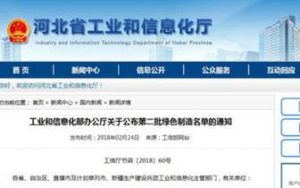 邯郸一家企业入选国家第二批绿色制造名单
