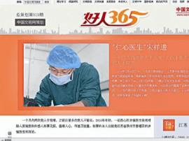 """医生宋祥进:荣登中国文明网""""好人365""""第921期封面"""