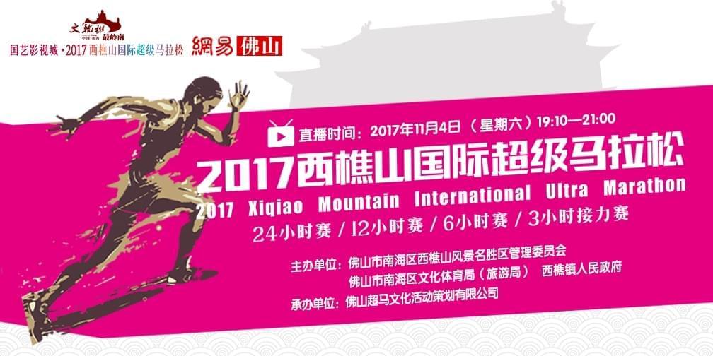直击2017西樵山国际超级马拉松